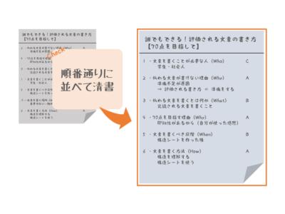 構造シート6-清書